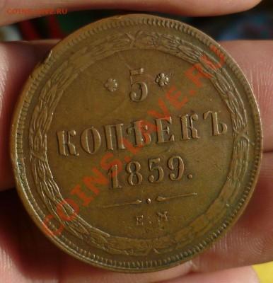 5 копеек 1859 год.(ЕМ) Красивая... на оценку... - P1110573.JPG