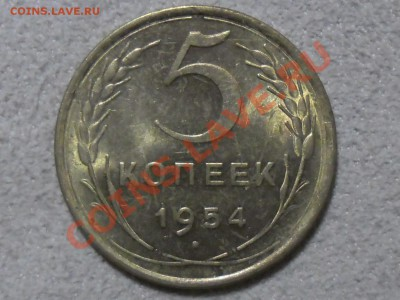 ШТЕМПЕЛЬНЫЙ БЛЕСК 5 копеек 1954 XF? до 6 октября - SAM_1698.JPG