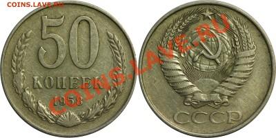 Монеты 1958 года. Фото. - 50к1958