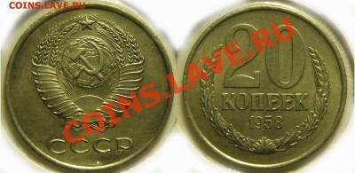 Монеты 1958 года. Фото. - 20 58 2