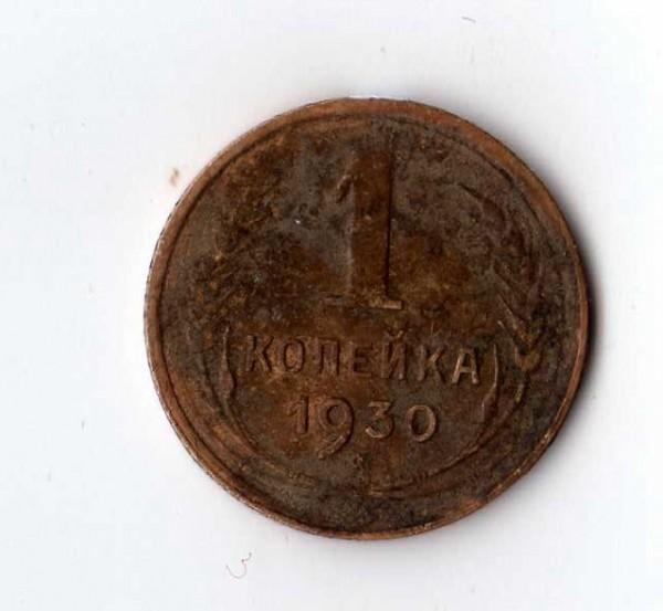 1 коп 1930г с поворотом - cкан176