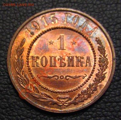 2 копейки 1915 г. отл. сохр.---------3,10,13 в 22,00 Моск. - IMG_1482.JPG