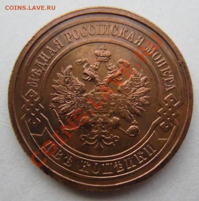 2 копейки 1915 г. отл. сохр.---------3,10,13 в 22,00 Моск. - 3.10 012
