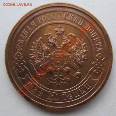2 копейки 1915 г. отл. сохр.---------3,10,13 в 22,00 Моск. - 3.10 007