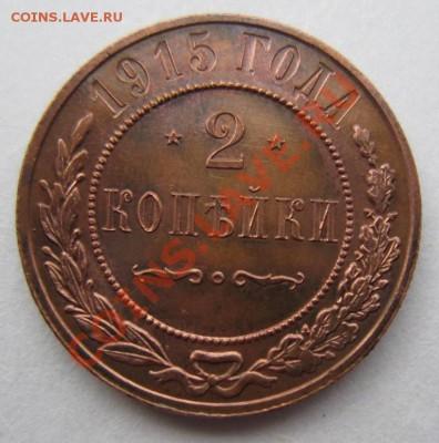 2 копейки 1915 г. отл. сохр.---------3,10,13 в 22,00 Моск. - 3.10 006