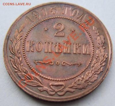 2 копейки 1915 г. отл. сохр.---------3,10,13 в 22,00 Моск. - 3.10 003