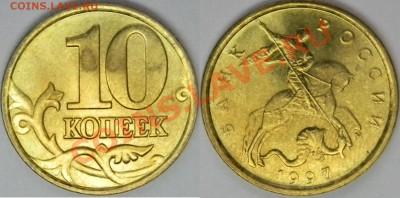 Подборка монет 1997 ммд и спмд Оценка - м5.JPG