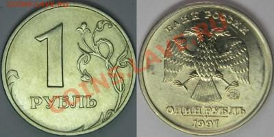 Подборка монет 1997 ммд и спмд Оценка - м3.JPG