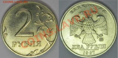 Подборка монет 1997 ммд и спмд Оценка - м2.JPG
