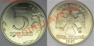 Подборка монет 1997 ммд и спмд Оценка - м.JPG