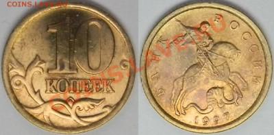 Подборка монет 1997 ммд и спмд Оценка - сп5.JPG