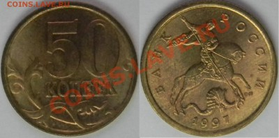 Подборка монет 1997 ммд и спмд Оценка - сп4.JPG