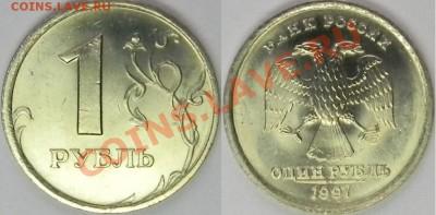 Подборка монет 1997 ммд и спмд Оценка - сп3.JPG