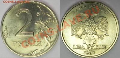 Подборка монет 1997 ммд и спмд Оценка - сп2.JPG