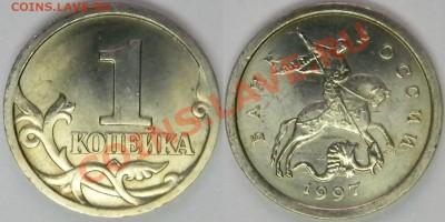 Подборка монет 1997 ммд и спмд Оценка - сп7.JPG