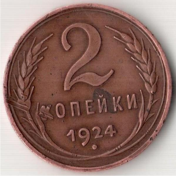 Оцените 2 копейки 1924 года гладкий гурт - 2_копейки_1924_год_Р.JPG