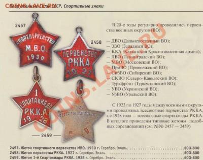 Знак РККА СЕРЕБРО 1925 - 2013-10-04_214406