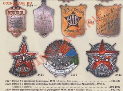 Знак РККА СЕРЕБРО 1925 - 2013-10-04_214243