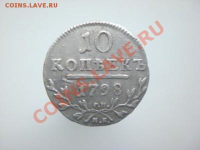 Серебро Павла I. 10 копеек 1798. Помощь в оценке. - CIMG0217.JPG