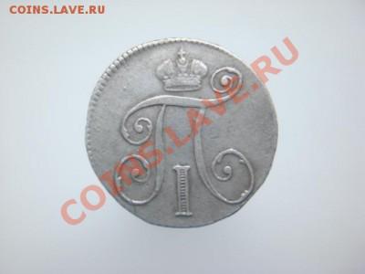 Серебро Павла I. 10 копеек 1798. Помощь в оценке. - CIMG0218.JPG