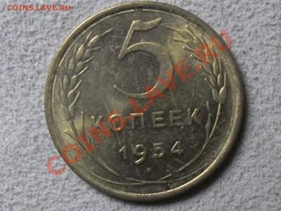ШТЕМПЕЛЬНЫЙ БЛЕСК 5 копеек 1954 XF? до 6 октября - SAM_1713.JPG