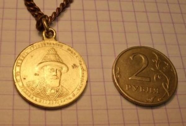 помогите оценить медаль к 300 летию царствования Романовых? - Медаль 1.JPG