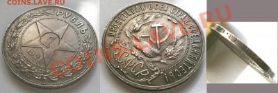 куплю монеты ссср - 1р 21