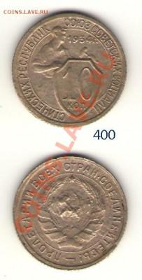 куплю монеты ссср - 10-34