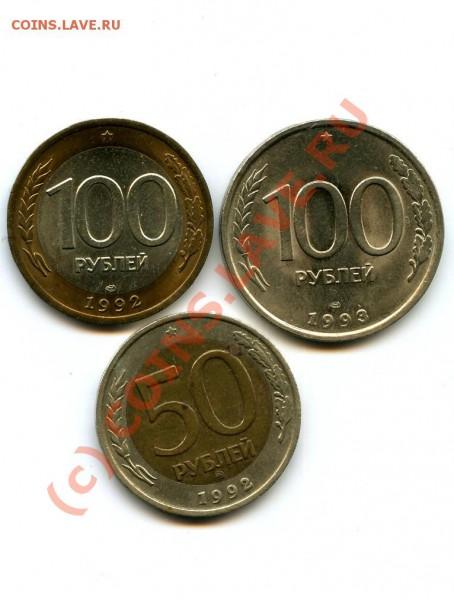 Оцените монеты 100 р., 50 р. - Монеты России 93,92 годов..JPG