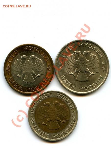 Оцените монеты 100 р., 50 р. - Монеты России 93, 92 годов 2.JPG
