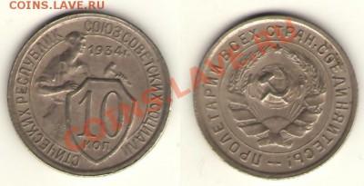 куплю монеты ссср - 10-34 К