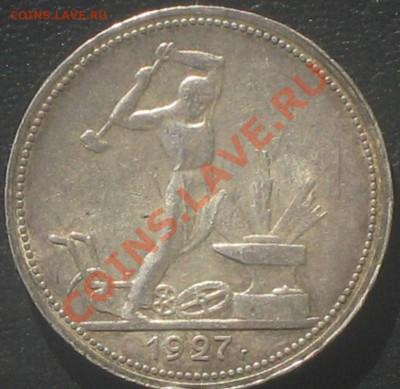 полтинник 1927 до 6.10.13  22-00 МСК - IMG_1207.JPG