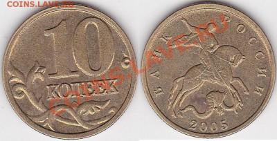 Бракованные монеты - 10 коп. 2005 г. (М)