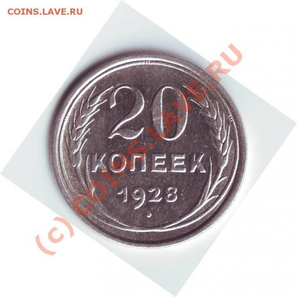 оцените 20 коп 1928 г - 20 копеек 1928 год.JPG
