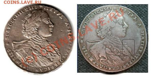 Предпродажная оценка хороших монет!!! - 1723nofake.JPG