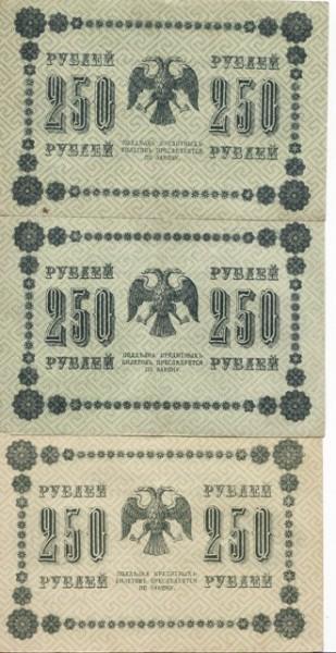250р 1918  5 шт - 250р  1918 оборот