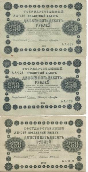 250р 1918  5 шт - 250р   1918