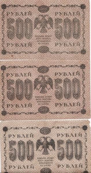 500р 1918  5шт - 500р 1918 оборот