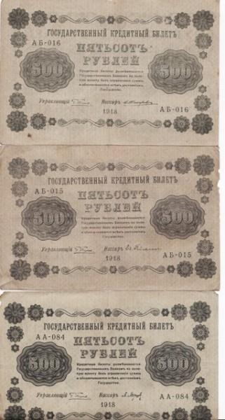 500р 1918  5шт - 500р  1918