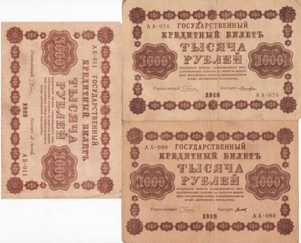 1000р 1918 5шт - 1000р  1918
