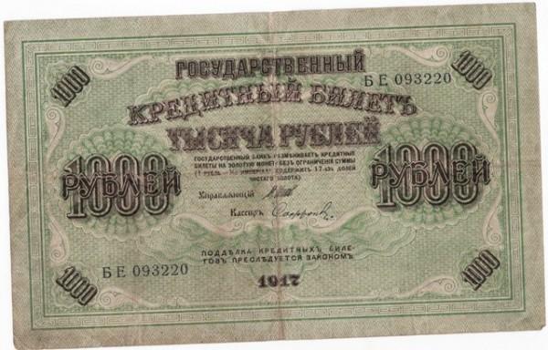 1000р 1917 - 1 000р 1917 оборот