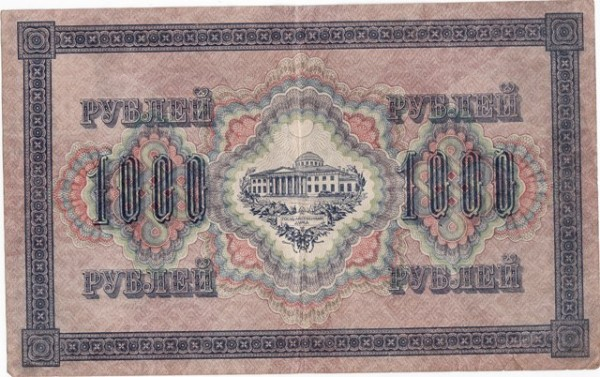 1000р 1917 - 1 000р 1917