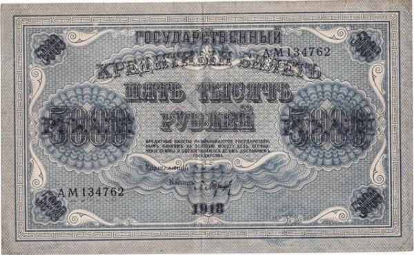 5 000р 1918 - 5 000р 1918 оборот