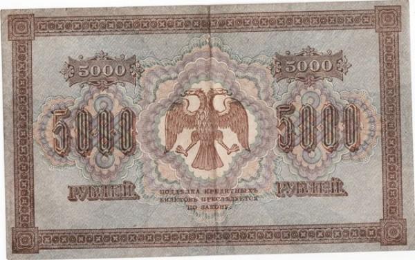 5 000р 1918 - 5 000р   1918