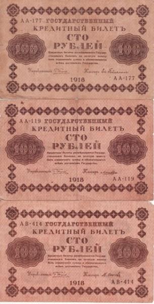 100р 1918  5шт - 100р 1918