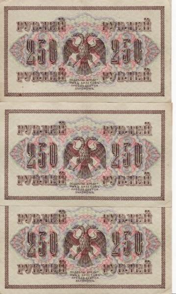 250р 1917 5шт - 250р 1917 оборот