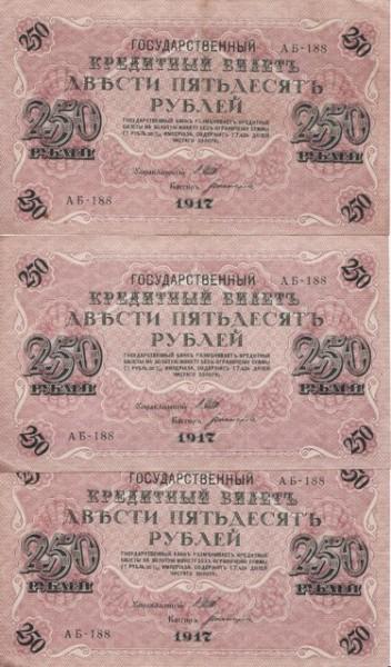 250р 1917 5шт - 250р 1917