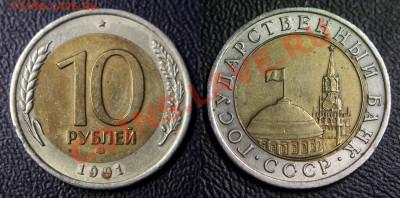 Бракованные монеты - 10 руб 1991 л - смещение вставки