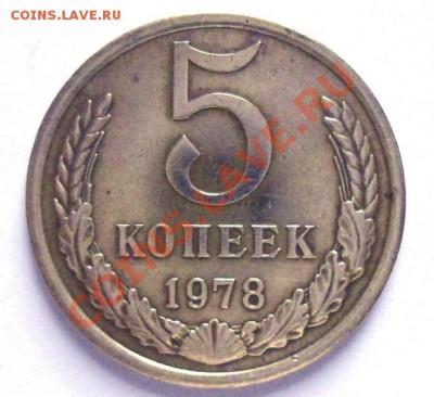 5 копеек 1978г.-выступ около зерна - 5коп реверс78