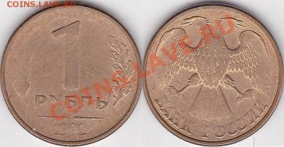 Бракованные монеты - 1 р. 1992 г. (Л) м_02